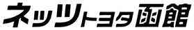 ネッツ函館株式会社